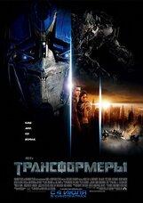 Постер к фильму «Трансформеры»