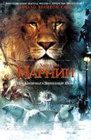 Постер к фильму «Хроники Нарнии: лев, колдунья и волшебный шкаф»