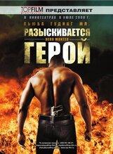 Постер к фильму «Разыскивается герой»