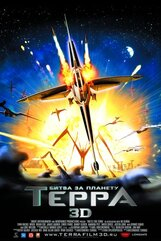 Постер к фильму «Битва за планету Терра 3D»