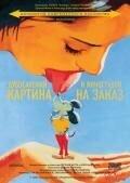 Постер к фильму «Виноградов Дубосарский: Картина на заказ»