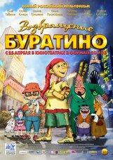 Постер к фильму «Возвращение Буратино»