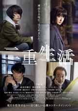 Постер к фильму «Двойная жизнь»
