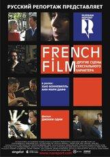 Постер к фильму «French Film»