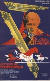Постер к фильму «Достояние республики»