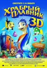 Постер к фильму «Храбрый плавник 3D»
