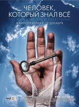 Постер к фильму «Человек, который знал все»