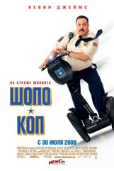 Постер к фильму «Шопо-коп»