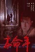 Постер к фильму «Черный снег»