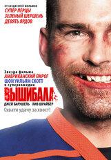 Постер к фильму «Вышибала»