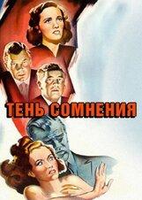 Постер к фильму «Тень сомнения»