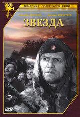 Постер к фильму «Звезда»