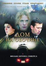 Постер к фильму «Дом на обочине»