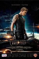 Постер к фильму «Восхождение Юпитер»
