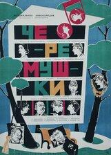 Постер к фильму «Черемушки»