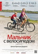 Постер к фильму «Мальчик с велосипедом»