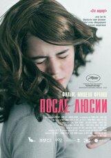 Постер к фильму «После Люсии»