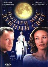 Постер к фильму «Подари мне лунный свет»