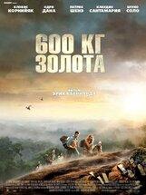 Постер к фильму «600 кг золота»