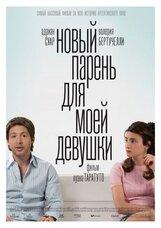 Постер к фильму «Новый парень для моей девушки»