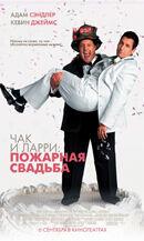 Постер к фильму «Чак и Ларри: пожарная свадьба»