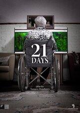 Постер к фильму «21 день»