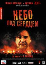 Постер к фильму «Небо под сердцем»