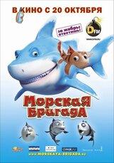 Постер к фильму «Морская бригада»
