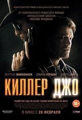 Постер к фильму «Киллер Джо»