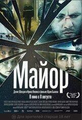 Постер к фильму «Майор»