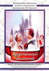 Постер к фильму «Хрустальный башмачок»