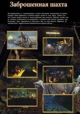 Постер к фильму «Заброшенная шахта 5D»