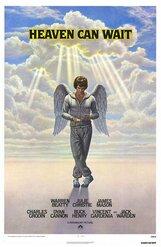 Постер к фильму «Небеса могут подождать»