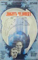 Постер к фильму «Любить человека»