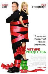 Постер к фильму «Четыре Рождества»