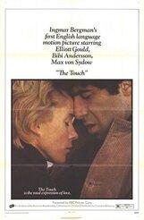 Постер к фильму «Прикосновение»