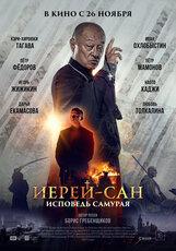 Постер к фильму «Иерей-Сан. Исповедь самурая»