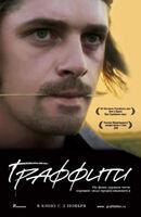 Постер к фильму «Граффити»