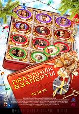 Постер к фильму «Праздник взаперти»