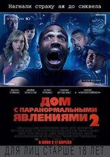Постер к фильму «Дом с паранормальными явлениями 2»
