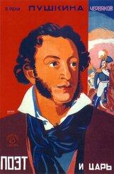 Постер к фильму «Поэт и царь»