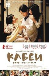 Постер к фильму «Кабеи»