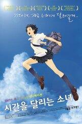 Постер к фильму «Девочка, покорившая время»