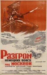 Постер к фильму «Разгром немецко-фашистских войск под Москвой»
