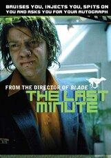 Постер к фильму «В последний момент»