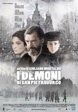 Постер к фильму «Демоны Санкт-Петербурга»