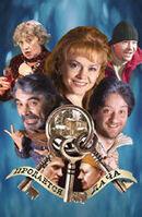 Постер к фильму «Продается дача»