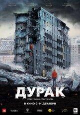 Постер к фильму «Дурак»