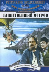 Постер к фильму «Таинственный остров»