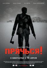 Постер к фильму «Прячься!»